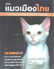 รู้เรื่อง...แมวเมืองไทย