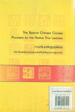 ภาษาจีนกลางระดับต้น 1 +CD