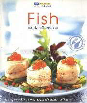 Fish เมนูปลาเพื่อสุขภาพ