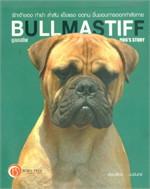 บูลมาสตีฟ Dog's Story