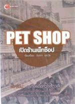 PET SHOP เปิดร้านเพ็ทช็อป