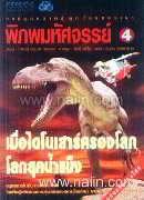 พิภพมหัศจรรย์ 4 เมื่อไดโนเสาร์ครองโลกยุค