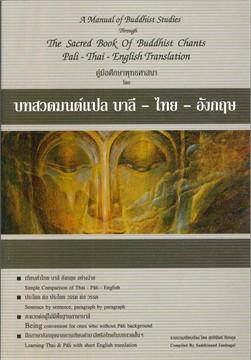 บทสวดมนต์แปล บาลี-ไทย-อังกฤษ