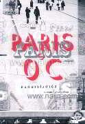ลมหนาวในปารีส