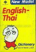 พจนานุกรม อังกฤษ-ไทย (New Model Eng-Thai Dict)