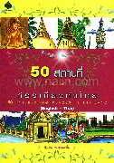 50 สถานที่ท่องเที่ยวทั่วไทย 50 Interesting Places in Thailand (Eng-Thai)