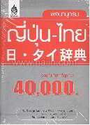 พ.ญี่ปุ่น-ไทย(รวมศัพท์กว่า 40,000 คำ)