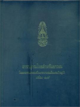 สารานุกรมไทยสำหรับเยาวชน เล่ม 19
