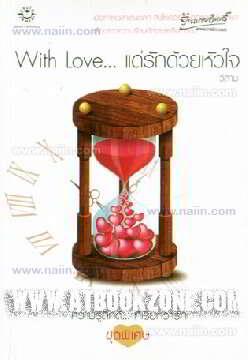 With Love...แด่รักด้วยหัวใจ
