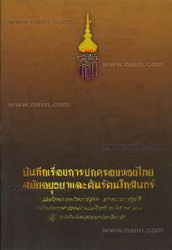 บันทึกเรื่องการปกครองของไทยสมัยอยุธยาและ