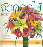 จัดดอกไม้ เล่ม 3 : ศิลปะการจัดช่อดอกไม้