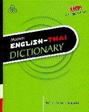Modern English-Thai Dictionary (ปกแข็ง)