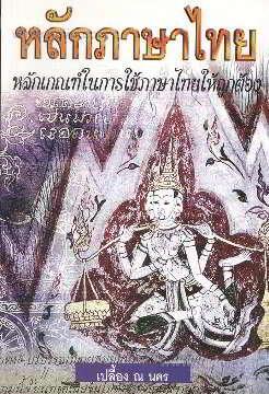 หลักภาษาไทย