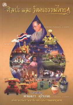 ศิลปะและวัฒนธรรมไทย