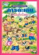 การละเล่นของเด็กไทย