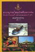 สารานุกรมไทยสำหรับเยาวชนฯ ฉบับเสริมการเรียนรู้ เล่ม 5