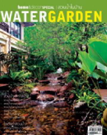 Tropical Water Garden