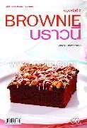 Brownie บราวนี่
