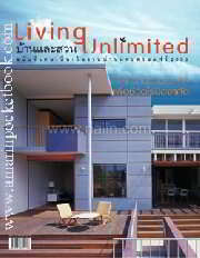 Living Unlimited(บ้านและสวนแฟร์ 2006)