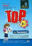 TOP ชั้น ม.1 วิทยาศาสตร์