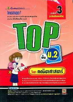 TOP ชั้น ม.2 คณิตศาสตร์