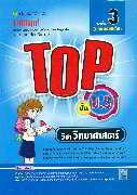 TOP ชั้น ม.3 วิทยาศาสตร์