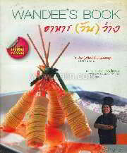 Wandee's Book อาหาร(วัน)ว่าง