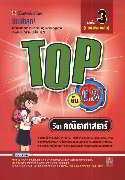 TOP ชั้น ม.3 คณิตศาสตร์