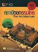สถาปัตยกรรมไทย