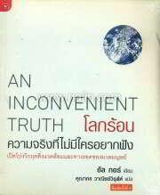 โลกร้อน : ความจริงที่ไม่มีใครอยากฟัง