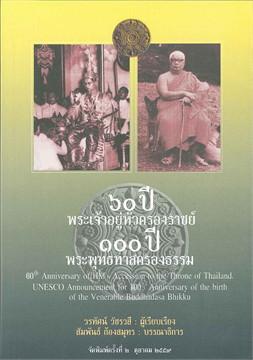 60 ปี พระเจ้าอยู่หัวครองราชย์ 100 ปี พระพุทธทาสครองธรรม