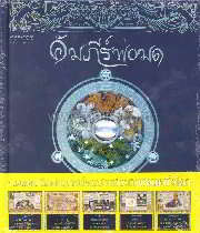 คัมภีร์พ่อมด(Wizardology)