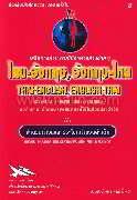 เสริมการอ่านการใช้ภาษาอย่างง่ายๆไทย-อังก