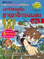 เอาชีวิตรอดในอาณาจักรแมลง เล่ม 3