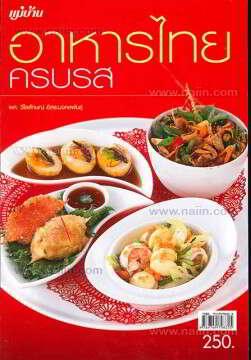 อาหารไทยครบรส