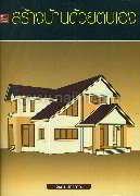 สร้างบ้านด้วยตนเอง