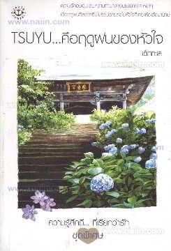TSUYU...คือฤดูฝนของหัวใจ(ปกใหม่)