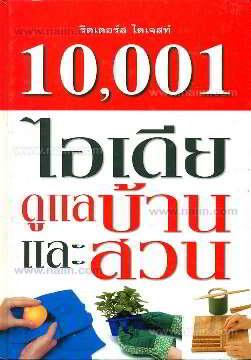 10001 ไอเดียดูแลบ้านและสวน