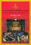 สารานุกรมไทยสำหรับเยาวชนฯ ฉบับเสริมการเรียนรู้ เล่ม 8