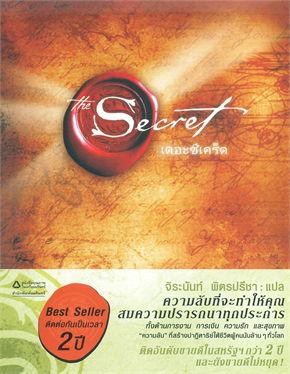 The Secret (ปกอ่อน)
