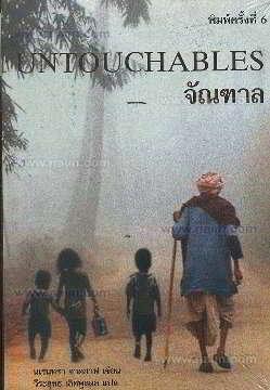 จัณฑาล Untouchables (ข)