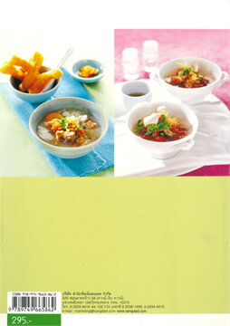 อาหารตามสั่ง ข้าวต้มเครื่อง (พิมพ์ครั้งที่ 3)
