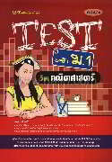 TEST เข้า ม.1 คณิตศาสตร์
