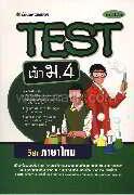 TEST เข้า ม.4 ภาษาไทย