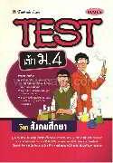 TEST เข้า ม.4 สังคมศึกษา
