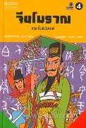 การ์ตูนประวัติศาสตร์โลก 4 จีนโบราณ