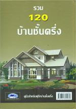รวม 120 บ้านชั้นครึ่ง