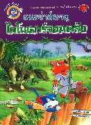 แมวซ่าส์ผจญ ไดโนเสาร์จอมพลัง