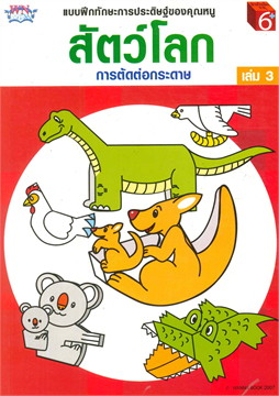 การประดิษฐ์สัตว์โลกการตัดต่อกระดาษ ล.3