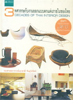 3 ทศวรรษกับงานออกแบบตกแต่งภายในของไทย